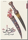 خرید کتاب وقتی دلی داستان ما از: www.ashja.com - کتابسرای اشجع