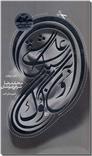 خرید کتاب عاشقی به سبک ون گوگ از: www.ashja.com - کتابسرای اشجع