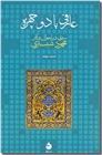 خرید کتاب عارفی با دو چهره از: www.ashja.com - کتابسرای اشجع