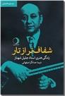 خرید کتاب شفاف تر از تار - زندگی هنری استاد جلیل شهناز از: www.ashja.com - کتابسرای اشجع