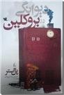 خرید کتاب دیوانگی در بروکلین از: www.ashja.com - کتابسرای اشجع
