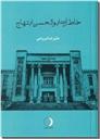 خرید کتاب خاطرات ابوالحسن ابتهاج از: www.ashja.com - کتابسرای اشجع