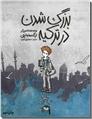 خرید کتاب بزرگ شدن در ترکیه از: www.ashja.com - کتابسرای اشجع