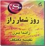 خرید کتاب روز شمار - روزشمار از: www.ashja.com - کتابسرای اشجع