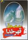خرید کتاب داستان هایی از قهر خدا از: www.ashja.com - کتابسرای اشجع