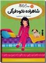خرید کتاب قصه ها عوض می شوند - شاهزاده نخودفرنگی از: www.ashja.com - کتابسرای اشجع