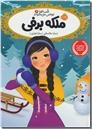 خرید کتاب قصه ها عوض می شوند - ملکه برفی از: www.ashja.com - کتابسرای اشجع