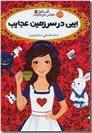 خرید کتاب قصه ها عوض می شوند - ایبی در سرزمین عجایب از: www.ashja.com - کتابسرای اشجع