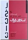 خرید کتاب اسلاوی ژیژک - گزیده مقالات از: www.ashja.com - کتابسرای اشجع