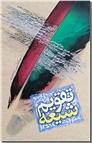 خرید کتاب تقویم شیعه از: www.ashja.com - کتابسرای اشجع