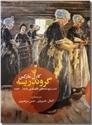 خرید کتاب گروندریسه - مبانی نقد اقتصاد سیاسی از: www.ashja.com - کتابسرای اشجع