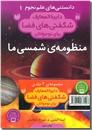 خرید کتاب دایره المعارف شگفتی های فضا 4 جلدی از: www.ashja.com - کتابسرای اشجع