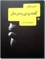 خرید کتاب گفته بودی به هر حال از: www.ashja.com - کتابسرای اشجع