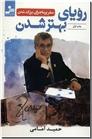 خرید کتاب رویای بهتر شدن از: www.ashja.com - کتابسرای اشجع
