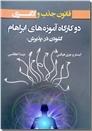 خرید کتاب قانون جذب و لاغری - آموزه های ابراهام از: www.ashja.com - کتابسرای اشجع
