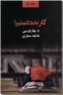 خرید کتاب کار نده دستم از: www.ashja.com - کتابسرای اشجع