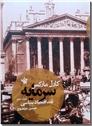 خرید کتاب سرمایه - جلد اول از: www.ashja.com - کتابسرای اشجع