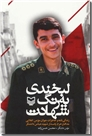 خرید کتاب لبخندی به رنگ شهادت از: www.ashja.com - کتابسرای اشجع