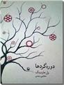 خرید کتاب دوره گردها از: www.ashja.com - کتابسرای اشجع