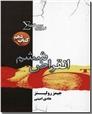 خرید کتاب انقراض ششم نیروی سیگما از: www.ashja.com - کتابسرای اشجع