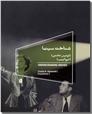 خرید کتاب شناخت سینما از: www.ashja.com - کتابسرای اشجع