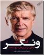 خرید کتاب زندگی من در پیراهن سرخ و سفید از: www.ashja.com - کتابسرای اشجع