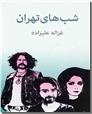 خرید کتاب شب های تهران از: www.ashja.com - کتابسرای اشجع
