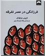 خرید کتاب فرزانگی در عصر تفرقه از: www.ashja.com - کتابسرای اشجع
