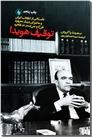 خرید کتاب توقیف هویدا از: www.ashja.com - کتابسرای اشجع