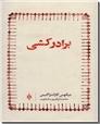 خرید کتاب برادر کشی از: www.ashja.com - کتابسرای اشجع