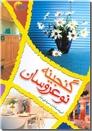 خرید کتاب گنجینه نوعروسان از: www.ashja.com - کتابسرای اشجع