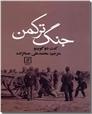 خرید کتاب جنگ ترکمن از: www.ashja.com - کتابسرای اشجع