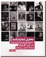 خرید کتاب تحلیل نمایشنامه از: www.ashja.com - کتابسرای اشجع