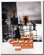 خرید کتاب ارگاست در پرسپولیس از: www.ashja.com - کتابسرای اشجع