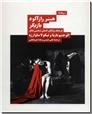 خرید کتاب هنر رازآلود بازیگر از: www.ashja.com - کتابسرای اشجع