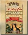 خرید کتاب تذکره اندرونی از: www.ashja.com - کتابسرای اشجع