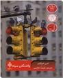 خرید کتاب واشنگتن سیاه از: www.ashja.com - کتابسرای اشجع