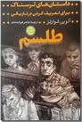 خرید کتاب طلسم از: www.ashja.com - کتابسرای اشجع