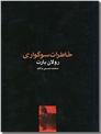 خرید کتاب خاطرات سوگواری از: www.ashja.com - کتابسرای اشجع