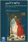 خرید کتاب مواجهه با داروین از: www.ashja.com - کتابسرای اشجع