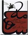خرید کتاب خردنامه خرمی از: www.ashja.com - کتابسرای اشجع