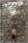 خرید کتاب پی گیر اخبار نباشید از: www.ashja.com - کتابسرای اشجع