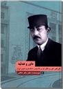 خرید کتاب داور و عدلیه از: www.ashja.com - کتابسرای اشجع