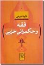خرید کتاب فقه و حکمرانی حزبی از: www.ashja.com - کتابسرای اشجع