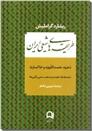 خرید کتاب طریقه های شیعی ایران از: www.ashja.com - کتابسرای اشجع
