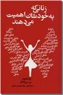 خرید کتاب زنانی که به خودشان اهمیت می دهند از: www.ashja.com - کتابسرای اشجع