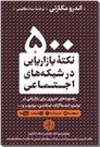 خرید کتاب 500 نکته بازاریابی در شبکه های اجتماعی از: www.ashja.com - کتابسرای اشجع