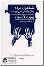 خرید کتاب شاعران مرده رمان پلیسی نمی نویسند از: www.ashja.com - کتابسرای اشجع