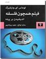 خرید کتاب فیلم همچون فلسفه از: www.ashja.com - کتابسرای اشجع
