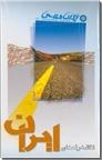 خرید کتاب نقشه راه های ایران از: www.ashja.com - کتابسرای اشجع